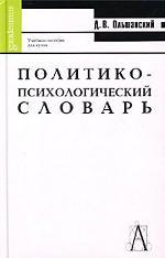 Политико-психологический словарь. Учебное пособие для ВУЗов