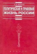 Политическая и правовая жизнь России. Актуальные проблемы