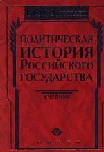 Политическая история Российского Государства. Учебник