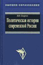 Политическая история современной России. 1985-2001 гг. от Горбачева до Путина