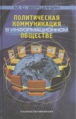Политическая коммуникация в информационном обществе