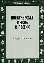 Политическая мысль в России. Словарь персоналий. XI в - 1917 г