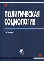 Политическая социология. Учебник