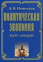 Политическая экономия (наука об измерении). Курс лекций