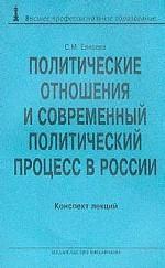 Политические отношения и современный политический процесс в России. Конспект лекций