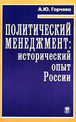 Политический менеджмент: исторический опыт России тенденции и развития. Учебное пособие