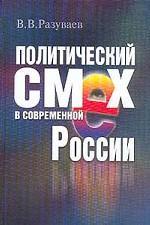 Политический смех в современной России