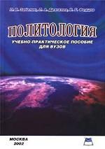 Политология. Учебно-практическое пособие для ВУЗов