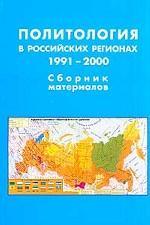 Политология в российских регионах. 1991-2000. Сборник материалов
