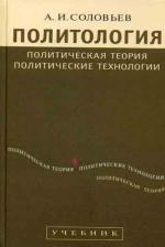 Политология. Политическая теория, политические технологии. 2-е издание