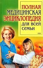 Полная медицинская энциклопедия