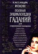 Полная энциклопедия гаданий для современной женщины