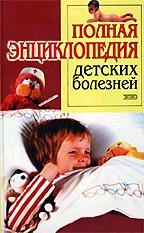 Полная энциклопедия детских болезней. Справочник для родителей