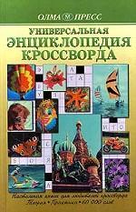 Универсальная энциклопедия кроссворда
