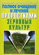 Полное очищение и лечение проростками зерновых культур