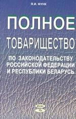 Полное товарищество. По законодательству РФ и республики Беларусь