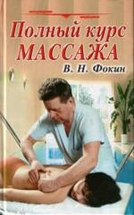 Полный курс массажа. 2-издание