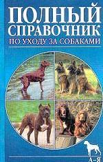 Полный справочник по уходу за собаками