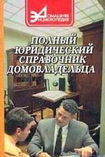 Полный юридический справочник домовладельца