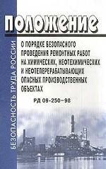 Положение о порядке безопасного проведения ремонтных работ на химических, нефтехимических и нефтеперерабатывающих предприятиях