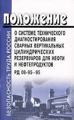 Положение о системе технического диагностирования сварных вертикальных цилиндрических резервуаров для нефти и нефтепродуктов. Рд 08-95-95 150x242