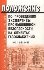 Положение по проведению экспертизы промышленной безопасности на объектах газоснабжения. РД 12-331-99