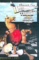 Полтыщи веселых шахматных историй