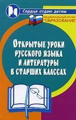 Открытые уроки русского языка и литературы в старших классах