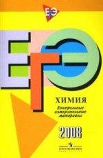 ЕГЭ 2008.  Химия: контрольные измерительные материалы