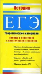 ЕГЭ. История: теоретические материалы, помощь в подготовке к практическому экзамену