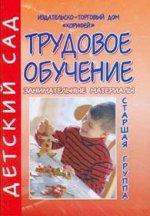 Корифей 949. Детский сад. Трудовое обучение: занимательные материалы. Старшая группа