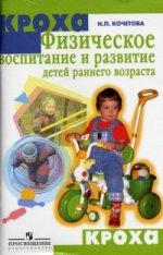 Физическое воспитание и развитие детей раннего возраста: методическле пособие для воспитателей и родителей, 2-е издание