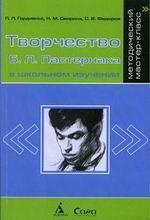 Творчество Б. Л. Пастернака в школьном изучении