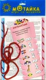 Мотайка. Математика. Четыре комплекта развивающих автодидактических пособий для детей от 4 лет и старше