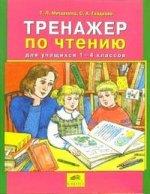 Тренажер по чтению для учащихся 1-4кл