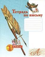 Тетрадь по письму №3. 1 класс