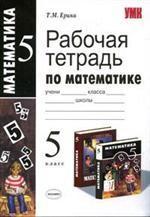 Математика. 5 класс. Рабочая тетрадь к учебнику Н. Виленкина и др. 2-е издание