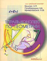 Геометрия 7кл [Тетрадь-конспект]
