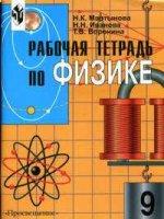 Физика. 9 класс. Рабочая тетрадь. Издание 3-е