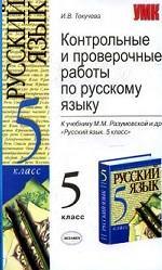 Контрольные и проверочные работы по русскому языку. 5 класс