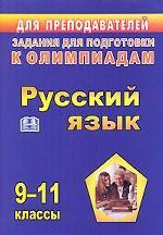 Русский язык. 9-11 классы. Задания для подготовки к олимпиадам