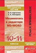 Машинопись в редакторе MS-WORD. 10-11 классы