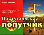 Португальский попутчик. Русско-португальский разговорник