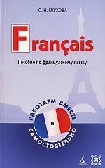 Francais. Работаем вместе и самостоятельно