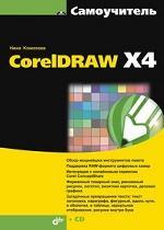 Самоучитель CorelDRAWX4