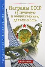Награды СССР за трудовую и общественную деятельность. Фотокаталог