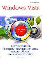 Windows Vista. Оптимизация, быстрое восстановление после сбоев, тонкая настройка. Быстрый старт