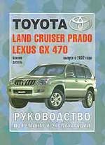 Автомобили Toyota Land Cruiser Prado, Lexus GX 470. Руководство по эксплуатации, ремонту и техническому обслуживанию