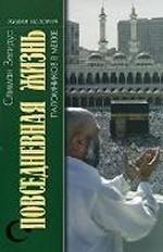 Скачать Повседневная жизнь паломников в Мекке бесплатно С. Зегидур