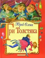 Три Толстяка. Роман-сказка